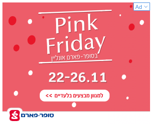 Pink Friday 2